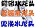 北郊凤城五路专业安装卫浴洁具 拆装马桶 更换水龙头阀门等