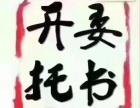 武汉低价代开车辆异地年检委托书