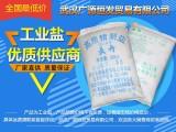 长期供应工业盐 饲料盐 畜牧盐 饲料添加剂