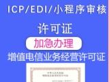 浙江动漫网文,增值电信icp 可经营网络小说 网络动漫业务