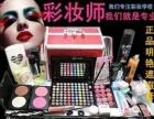 潮州Lolita洛丽塔彩妆美学设计学院专业新娘化妆师培训