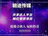 江西朝途文化传媒,共享达人平台是专业的抖音带货平台