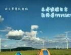 赤峰克旗草原自驾游