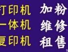 重庆国际商务区打印机维修 嘉陵天地打印机维修及加粉