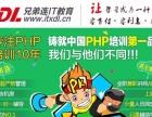 求推薦php培訓學校