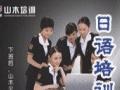 暑期学英语日语韩语就到滨州山木培训
