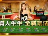 新濠天地桌游棋牌游戏赚钱棋牌赚钱游戏棋牌供应真钱的棋牌游戏