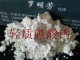厂家专业生产乳胶体添加剂专用   批发优质超细轻钙 供应钙粉