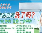 大亚湾空调清洗,惠丰城空调维修安装服务公司和众品牌