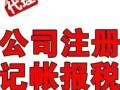 上海松江公司注册 公司变更 财务代理
