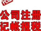 上海松江注册公司 股权变更 商标注册 代理记账