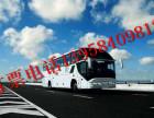 从义乌到南京的长途汽车/大巴13958409812直达大客车