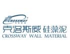 2017年硅藻泥加盟首选品牌-克洛斯威硅藻泥