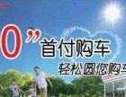 河南豫州汽车0首付分期爱车开回家