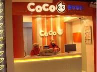 加盟coco奶茶需要什么条件 加盟费用多少