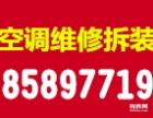 绍兴为民空调维修 拆装加液服务中心13867503029