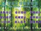 青岛开发区机械效果图培训-黄岛机械设计培训班育林华悦
