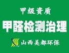 太原除甲醛:太原除甲醛公司推荐 甲醛治理服务