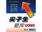 尖子生题库最新升级版数学八年级下册(人教版) -
