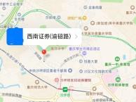 重庆沙坪坝西南证券股票免费开户转户炒股免费开户转户