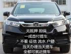 湘潭新车分期购车以租代购一万多提车零首付办理需要什么证件?