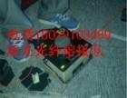茶山电信移动联通广电物业房地产小区公寓大厦皮线入户光纤缆熔接