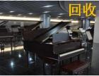 昌平珠江钢琴回收海伦钢琴回收星海钢琴卡哇伊钢琴回收