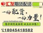 湘西汇发期货配资-200元起-全国招代理-高返佣-送后台