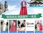 长春韩语培训学校 专注韩语十余年 海外留学***教师