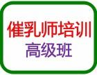 佛山催乳师培训/南海催乳师培训/桂城催乳师培训/首选小熊妈妈