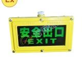 隧道道路海洋王防爆标志灯BXE8400