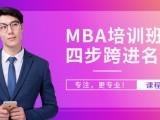 长沙在职考研辅导,MBA免联考培训到
