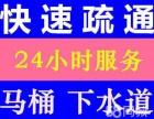 潍坊全城疏通马桶 下水道 管道 维修水管 安装水龙头