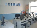 郴州办公自动化培训班一般学费办公软件学习多学会