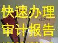 石家庄做审计报告 开创会计师事务所有限公司