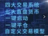 驰锌科技华尔街之星智能交易系统