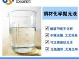 铜材化学抛光液免费试样厂家批发直销供应凯盟品牌