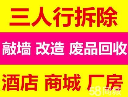 江东区专业敲墙坼除施工队二手店面房办公室快速敲墙