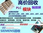 回收西门子PLC模块 大连本地回收西门子CPU模块
