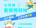【特尔教育】2017年小升初暑期预科班开始报名了!