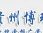 百度首页包年推广,专业公司,贵州博瑞世纪科技公司