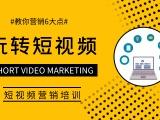 杭州抖音短視頻運營培訓學校