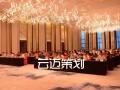 杭州专业的会议年会策划公司,电话号码是