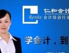 广州考会计初级职称哪家好 仁和会计培训