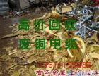 唐山废铜价格-今日废铜回收价格-最新废铜价格-废铜回收价格