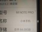 小米手机64G,5.7寸屏,4G运行