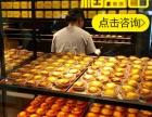 广东潮州市手工蛋挞加盟要多少钱欢迎指点