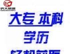 广州成人高考免费考前辅导班报名