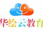 绍兴华绘云教育JAVA编程语言软件开发实战班