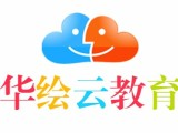 绍兴华绘云教育PHP编程WEB网站开发实训班